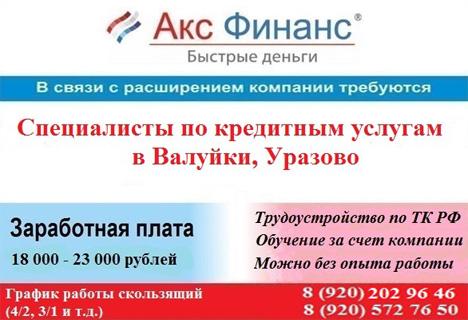 АСК Финенс в Валуйках и Уразово.