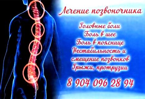 Лечение позвоночника в Валуйках